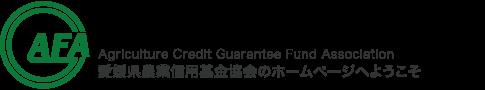 愛媛県農業信用基金協会